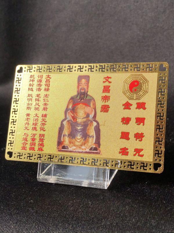 画像1: 〜学業成就、合格祈願の学業の神様〜 文昌帝君 護符