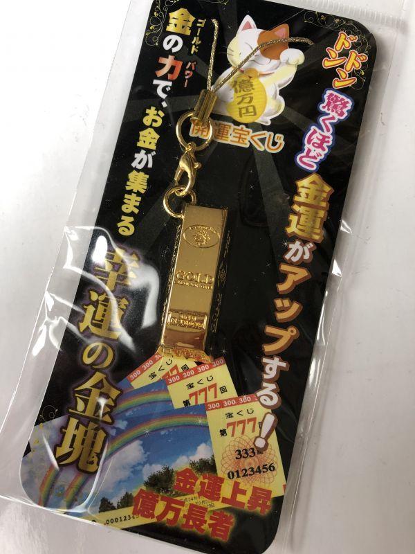 画像2: 金の力!幸運の金塊‼ ゴールドバーストラップ