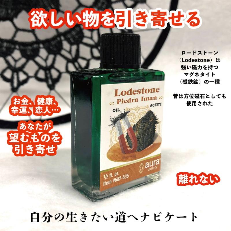 画像1: 磁石の様に願望を引き寄せ幸運へ導くオイル loadstone