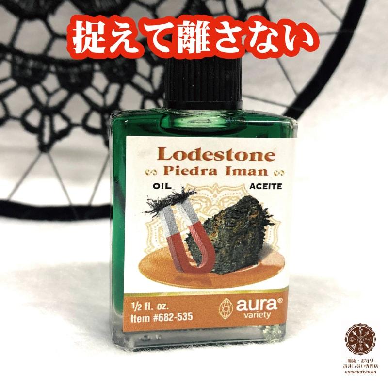 画像2: 磁石の様に願望を引き寄せ幸運へ導くオイル loadstone
