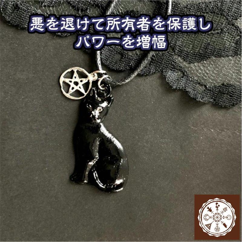 画像1: 魔除けと恋愛のアミュレット 黒猫&五芒星