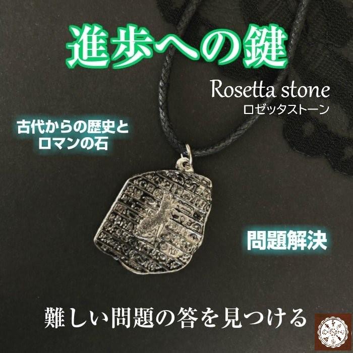 画像1: 難しい問題の答えが見つかるアミュレット Rosetta