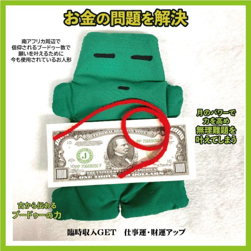 お金を強力に引き寄せ!ブードゥー人形 緑