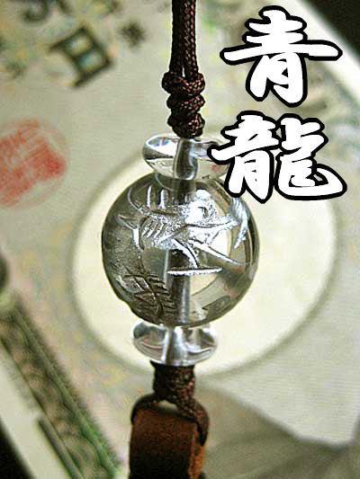 画像1: あなたの運を急上昇させる!昇天龍神ストラップ = 銀龍 =