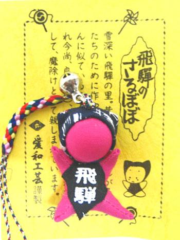 画像1: 恋愛運アップ!さるぼぼ 根付 ピンク