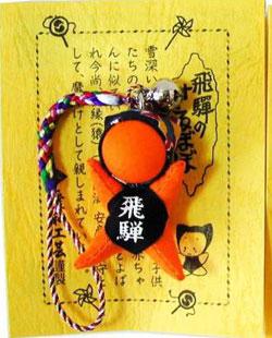 画像1: 子宝・安産祈願に★さるぼぼ 根付 オレンジ