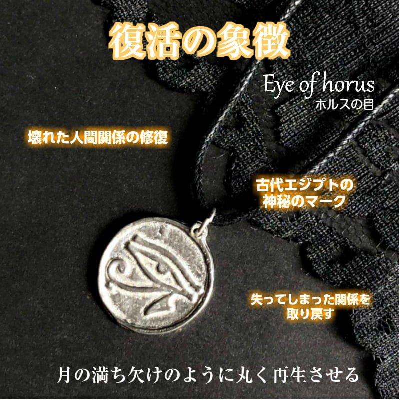画像1: 失ったものを回復させるアミュレット ホルスの目