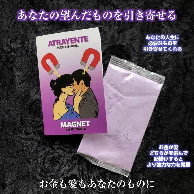 画像1: あなたの望んだものを引き寄せるパウダー magnet